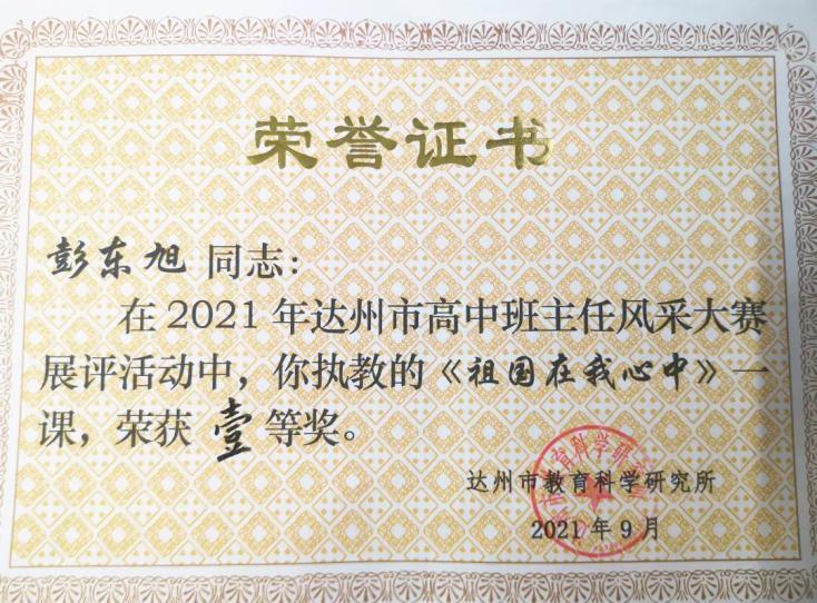 【喜訊】NO.1!達州中學彭東旭老師斬獲全市一等獎